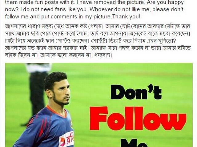 Mashrafe Mortaza forced to shut Facebook fan page