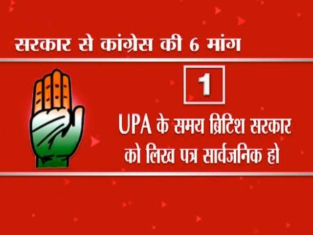 congrees demands these six things from the BJP