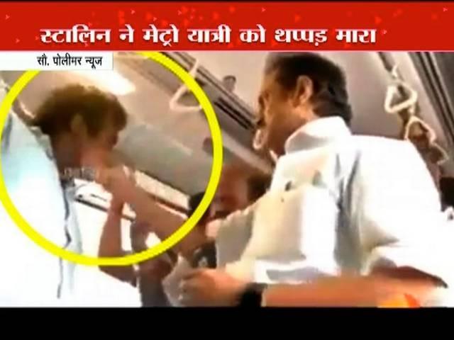 stalin slap party worker in chennai metro