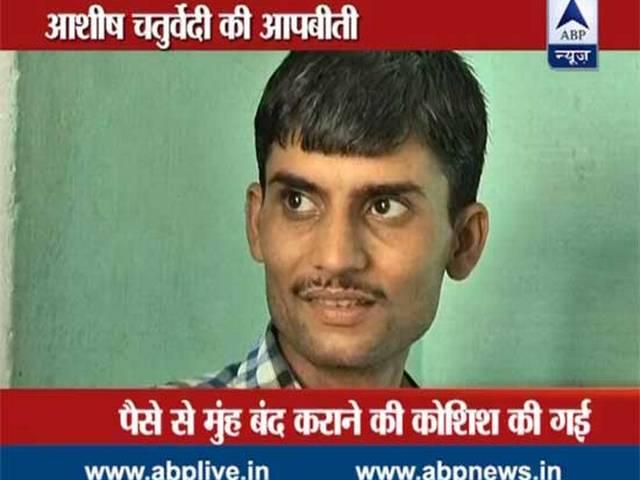 Vyapam Scam: Ashish Chaturvedi attacked 14 times as he exposed the crime for the first time