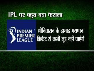 IPL6 Fixing: CSK, rajasthan royals suspended for 2 yrs; gurunath mayyapan, TheRajKundra banned for life