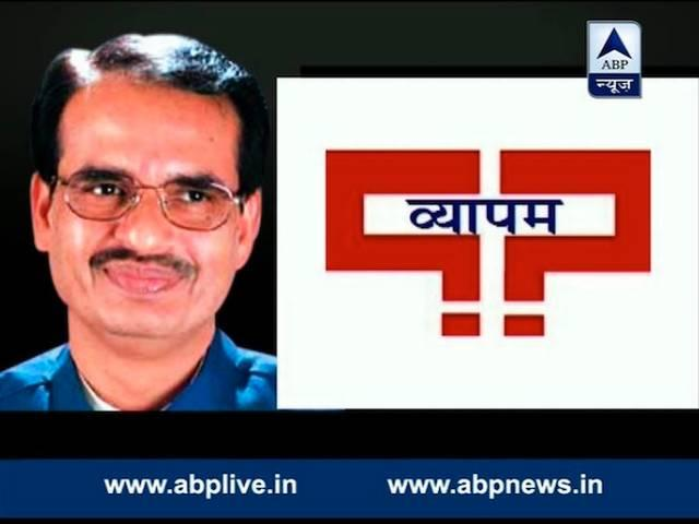 Shivraj sarkar will replace Vyapam name