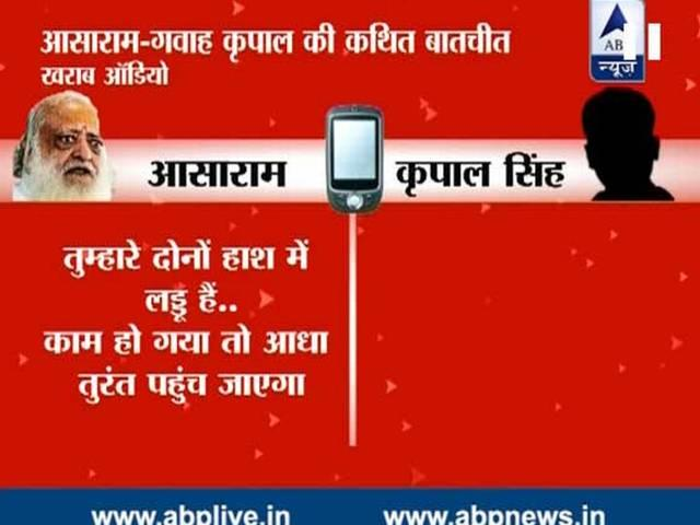 Rape victim's father hands audio clip: Asaram tried to buy out witness killed later