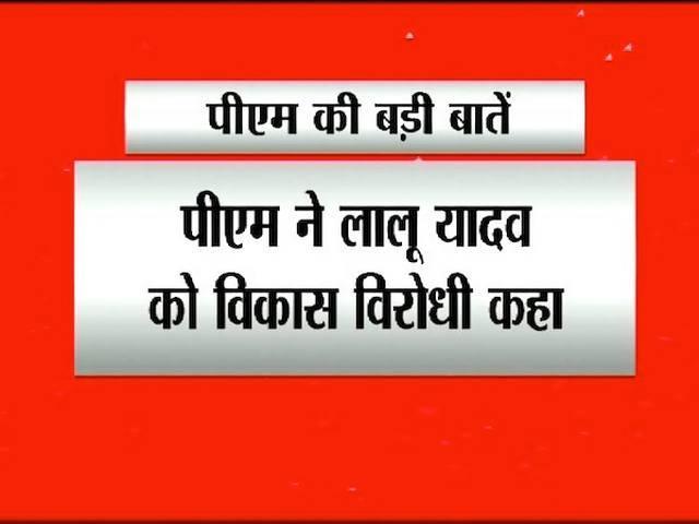 PM Modi patna speech highlights