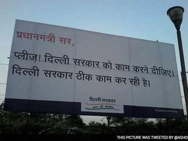 Poster war in delhi