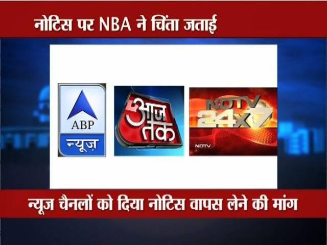 NBA demands withdrawal of notices to 3 channels on Yakub hanging coverage
