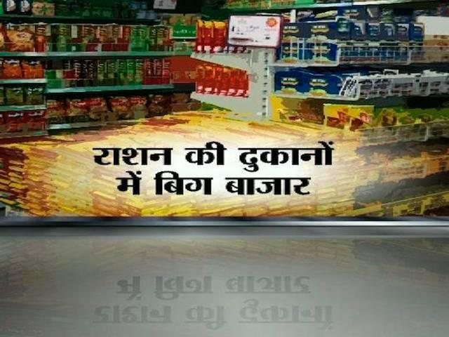 Future Group to manage ration shops in Rajasthan