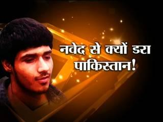 व्यक्ति विशेष: आतंकवादी का आखिरी खत! नवेद से क्यों डरा पाकिस्तान?