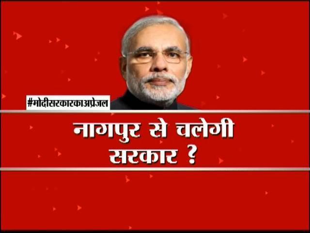 RSS reviews Modi Government performance