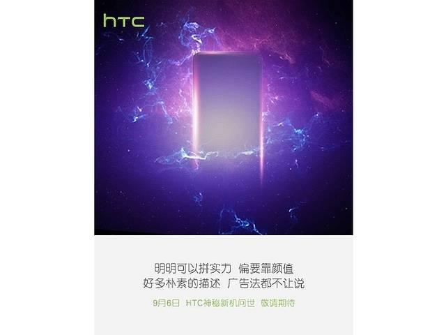 HTC Announces Smartphone Launch for Sunday, Rumoured Aero A9 Expected