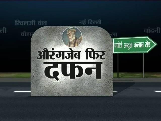 in depth about aurangzeb road