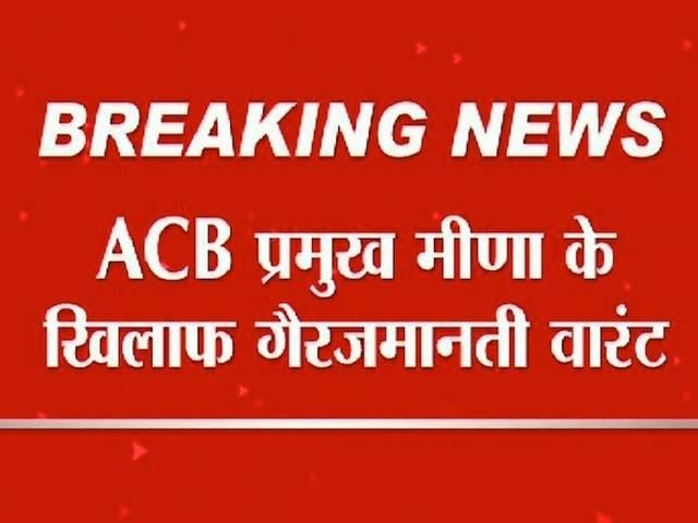 CNG scam: Non-bailable warrant issued against ACB chief