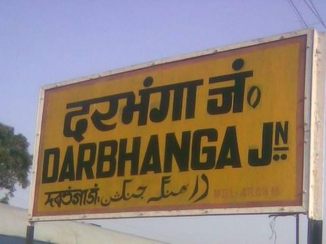 bihar special darbhanga fight