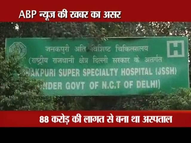 rajeev gandhi super speciality hospital delhi