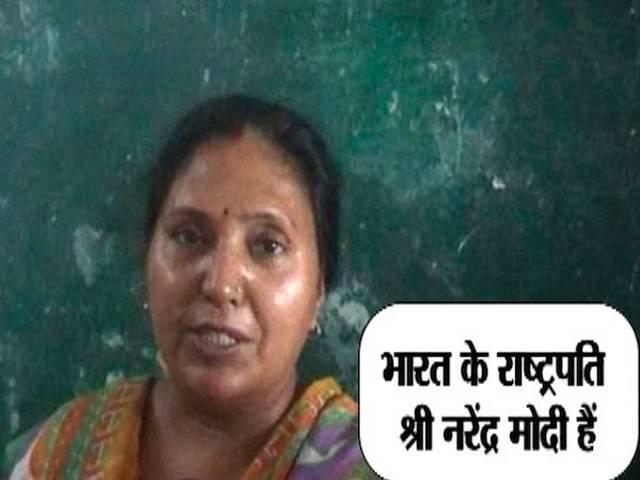 noida teacher said modi is president of india