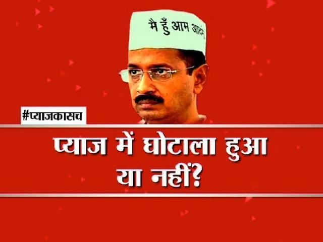 Arvind Kejriwal's onion policy