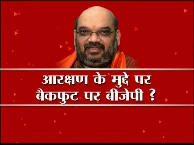 reservation policy could hurt BJP