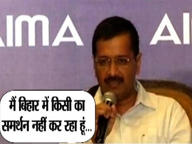 AAP not supporting any party in Bihar: Kejriwal