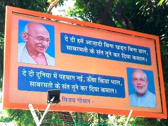 BJP MP Vijay Goel compares Modi to Mahatma Gandhi