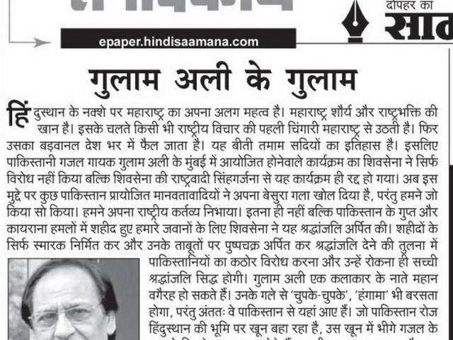 Shiv Sena defends cancellation of Ghulam Ali's concert