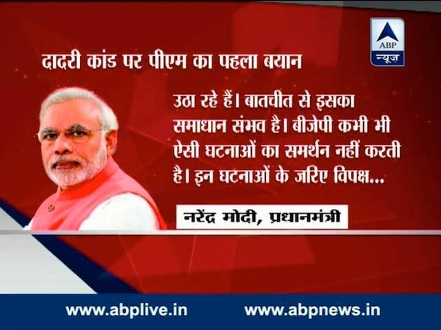 ABP Group Exclusive: PM Modi speaks up for the first time on Dadri Lynching