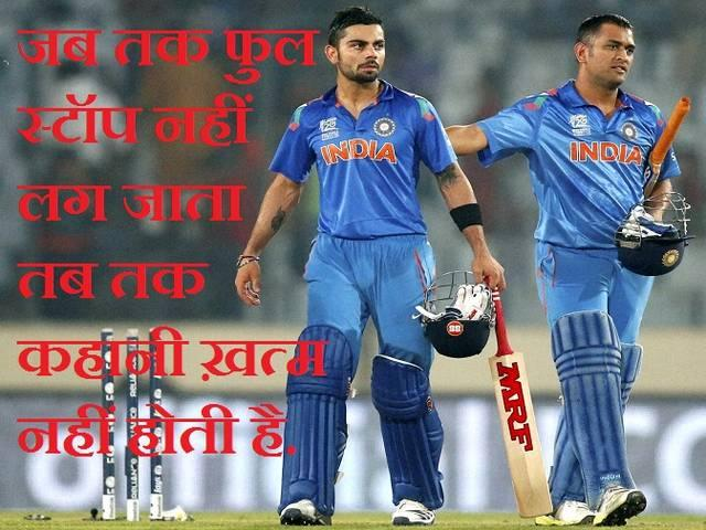 dhoni quotes that can chnage your life