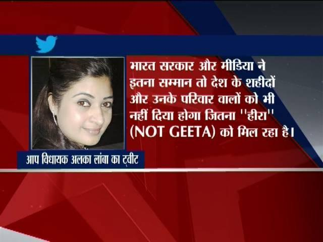 Geeta has got honour that our martyrs don't get: AAP MLA