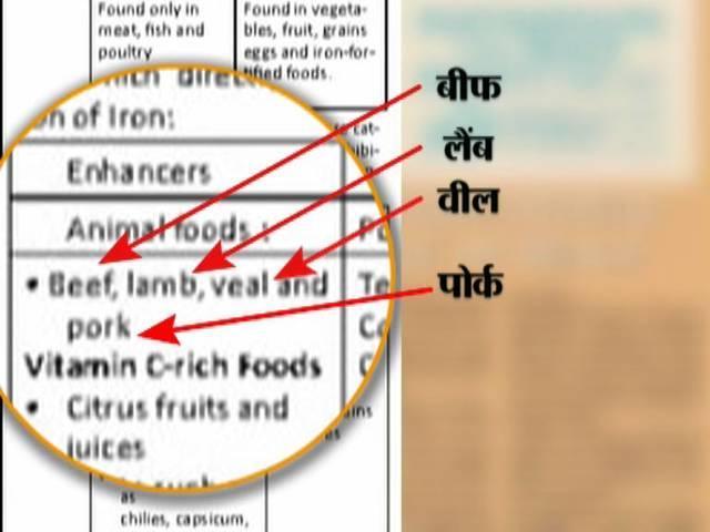 Beef is source of iron : Haryana Govt's magazine