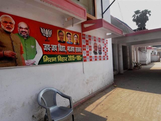 2015_Bihar_Assembly_Election_BJP_Office