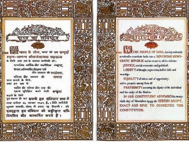 26 facts about Constitution of India