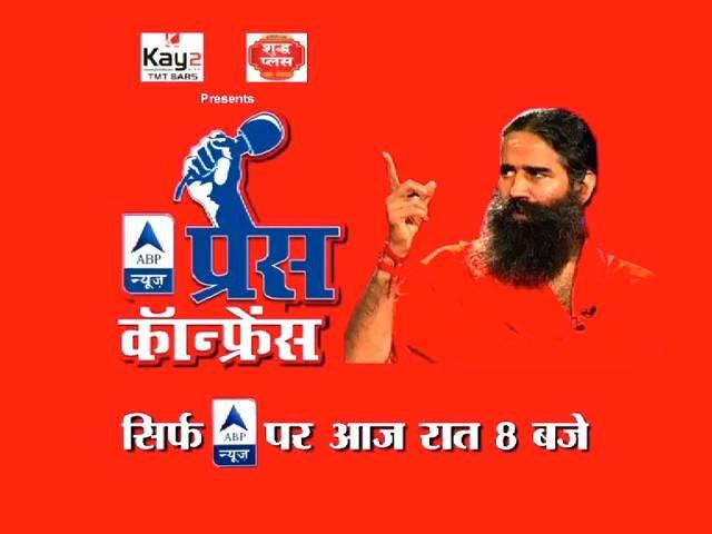 press conference with Baba Ramdev