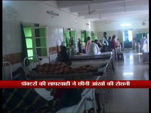 28 people lost their eyesight after cataract surgery in mp