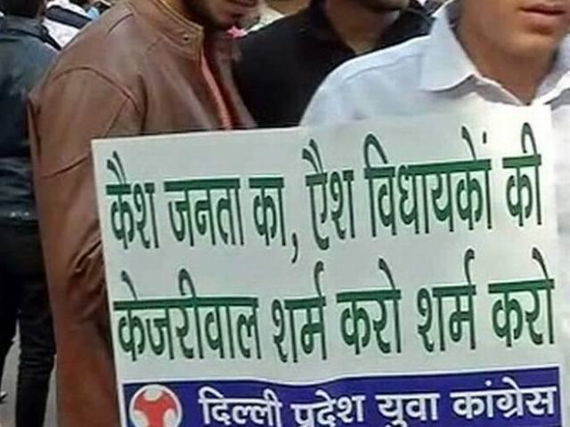 Salary Hike: Youth Congress protests outside Kejriwal's residence