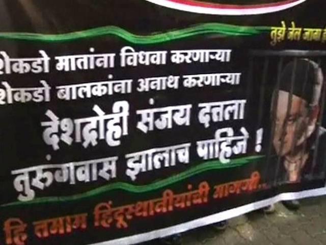 तस्वीरों में: संजय दत्त के घर के बाहर हुआ प्रदर्शन