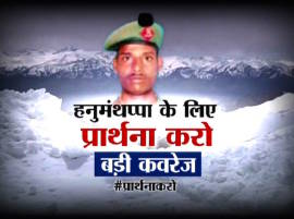 Pray for Siachen survivor as army says Lance Naik Hanamanthappa Koppad is 'extremely critical'