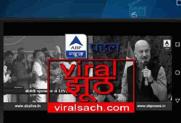 Viral Sach: ABP News didn't use Amit Shah's image in Anupam Kher's speech