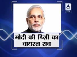 VIRAL SACH: Did Modi accept on camera he studied till class 10?