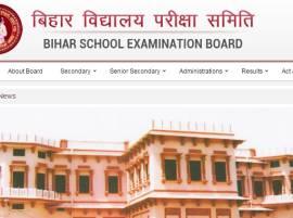 Bihar Board 12th class Arts/Commerce results 2016; BIEC/BSEB Class 12 XII Intermediate Results declared @ biharboard.ac.in & biharboard.bih.nic.in