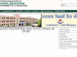 Check ubse.uk.gov.in & uaresults.nic.in for Uttarakhand board (UBSE) Class 10th results 2016: UBSE 10th Results to be declared shortly
