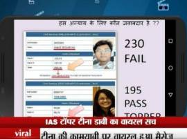 Viral Sach: Tina Dabi used reservation to become IAS topper?