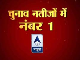 ABP News number 1 news channel on counting day of assembly elections of 5 states