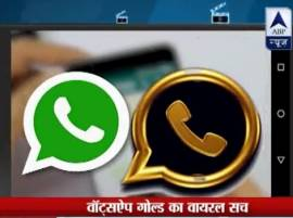 VIRAL SACH: The truth of golden version of WhatsApp