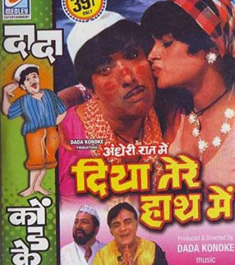 Bollywood Films With Funny Names: You Will Die Laughing