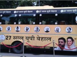 Congress sounds poll bugle; Sonia, Rahul flag off 3 day bus yatra '27 Saal UP Behaal'