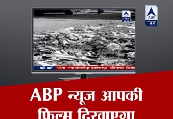 ABP News will telecast your short films on cleanliness