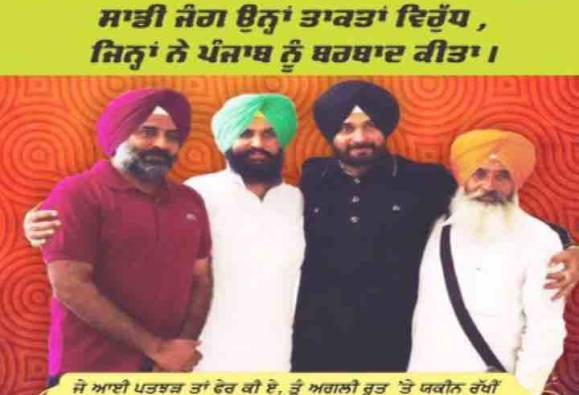 Congress welcomes Sidhu's new political front 'Awaaz-e-Punjab'
