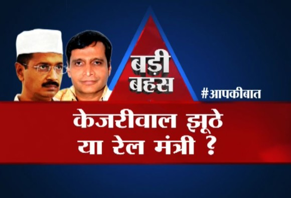who is liar, kejriwal or rail minister?