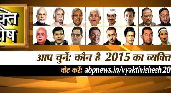 ABP News Vyakti vishesh poll, you can choose your favourite