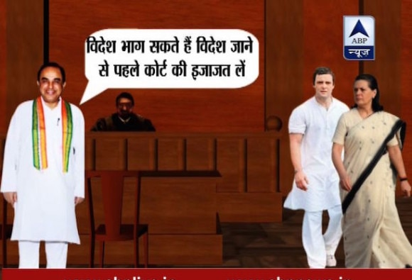 national herald case: what did in court room?