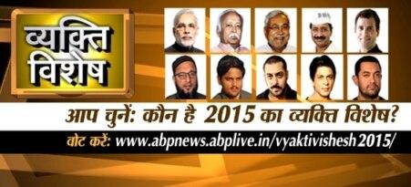 Abp News Vyakti Vishesh 2015 poll